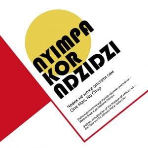 Izložba: Nyimpa kor ndzidzi - Muzej afričke umetnosti @ Muzej afričke umetnosti   Beograd   Srbija