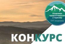 Akademija preduzetnistva u turizmu